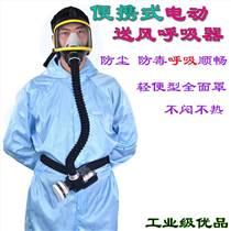 鑫勵 電動送風式長管呼吸器 供氣式防毒面具 防塵防毒防甲醛口罩