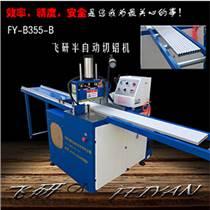 供应锯铝机 飞研铝合金切割机 FY-B355-B 厂家切割机价格