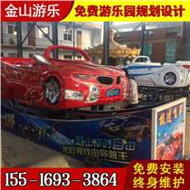 新型欢乐飞车价格 厂家供应 金山儿童游乐设备 欢乐飞车报价