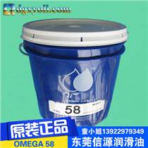 直銷進口美國OMEGA 58食品級潤滑油脂