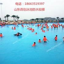 夏季選擇膠膜泳池,新型環保泳池防水材質