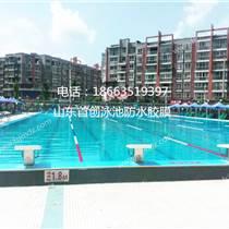 山東首創泳池防水膠膜,你用的住的產品