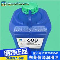 原裝直銷進口OMEGA 608導軌潤滑油