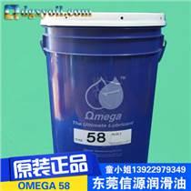 長期直銷原裝OMEGA 58食品級潤滑油脂