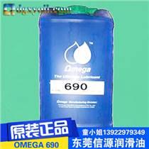 直銷現貨OMEGA 690極壓齒輪潤滑油