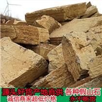 产地供应大中小型天然假山石头千层石假山石料假山各种石材批发产地