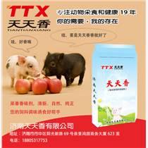 誘食劑飼料添加劑果香香味劑廠家直銷