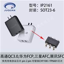 高通QC3.0快充协议芯片IP2161支持华为fcp三星afc等快充协议