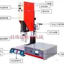 供應1526超聲波塑料外殼焊接機
