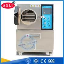 塑料片pct高壓加速老化箱規格