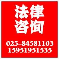 南京法律顾问咨询电话:025-84581103//15951951535