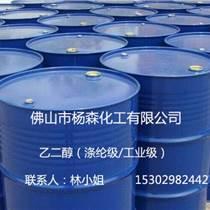 乙二醇(滌綸級/工業級)楊森化工 免費小樣