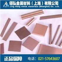 進口Wcu80鎢銅板,電火花鎢銅板