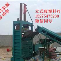 鴻運YD-30廢塑料打包機礦泉水瓶打包機效果好