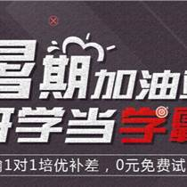 重庆找新新高一英语补习哪家好重庆暑假衔接班报名