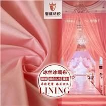 有光冰綢布 婚慶裝飾布 冰絲布紗幔面料 窗簾舞臺布置背景