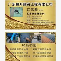肇慶市四會市福升地鐵隧道防水補漏公司