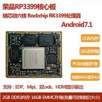 荣品瑞芯微Rockchip六核RP3399核心板