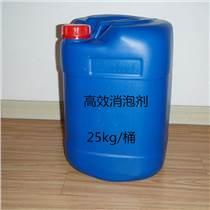 帝源消泡劑 優質高效水處理藥劑 工業水性消泡劑