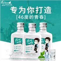贵州茅台镇我叫mt青春小酒酱香46度全国招商厂家特价批发