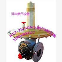 供应RTZ-25/0.4AQ瓦斯减压阀燃气调压器煤气阀