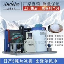 日產5片冰機 比澤爾水冷制冰設備 水產海鮮肉禽保鮮片冰機
