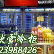 浙江杭州飲料陳列柜品牌商家