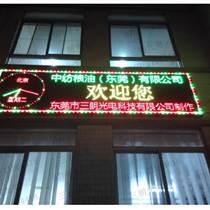 东莞单双色LED显示屏 门头屏 专业制作维修LED显示屏