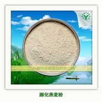 供应 赢特牌 纯天然 食品级 膨化燕麦粉