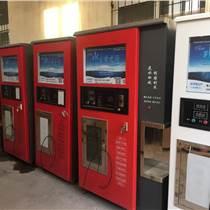 天津小区投币刷卡自动售水机