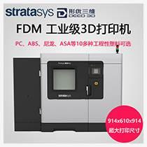 高精度工業級大尺寸 FDM 3D打印機 Fortus900mc  abs 尼龍  PC