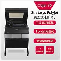 Objet30 光固化3D打印機   美國stratasys 桌面3D打印機