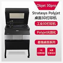 stratasys 3D打印機objet30 pro 桌面3d打印機 光固化