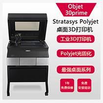 光固化3D打印機 桌面首選  美國stratasys  Objet30prime