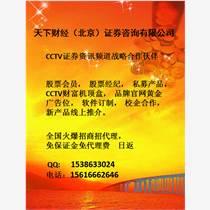 天下财经网站CCTV证券资讯频道合作的股票会员股票期货策略招会员代理