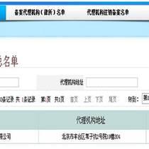 北京商標注冊申請官網/北京餐飲商標申請