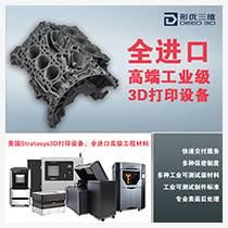 工業3D打印服務 工程型材料 塑料模具加工 橡膠模具 手板模型