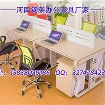 焦作鋼架辦公臺價格鄭州市包送貨