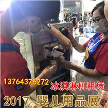 上海冰淇淋機租賃活動臨時冰淇淋機出租三色冰淇淋機展會短期租賃
