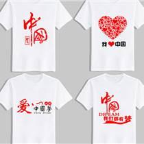 廣州天河區廣告衫定做,T恤衫定制,廣告衫定制廠家
