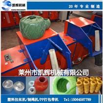 塑料绳打球机,尼龙绳打球机,打轴设备热线