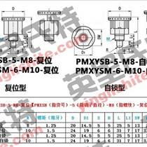 英里氏特PMXSB-5-M8-復位/自鎖/M10