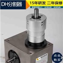 恒準直銷80DH間歇凸輪分割器潭子分度器包裝機械分割器15年研發