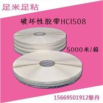 破壞性封緘膠帶hc1508白色珠光膜雙面自粘膠帶