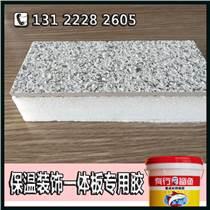 青海牢固保温一体板胶_畅销品牌薄石材板复合聚氨酯胶
