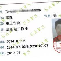 北京哪里有二级电工和高级电工培训