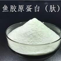 厂家直供鱼胶原蛋白肽原料粉末和颗粒