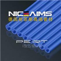 德国进口耐菲斯(NiceAims)PE-RT蓝色五层阻氧地暖管