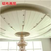 定制造型铝单板氟碳穿孔铝单板天花吊顶镂空雕花铝幕墙旭鑫厂家