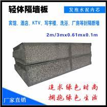 直销轻质隔墙板 发泡水泥保温板
